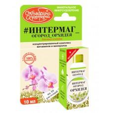 Интермаг Огород Орхидея биовитамины 10 мл (50шт) ОА