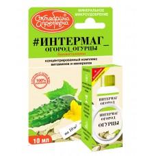 Интермаг Огород Огурцы биовитамины 10 мл (50шт) ОА