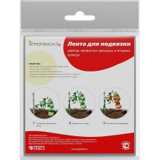 Лента для подвязки растений 10м (2шт/упак) Агротекс