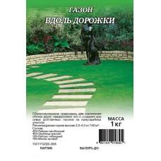 Газон Вдоль дорожки 1.0 кг Г
