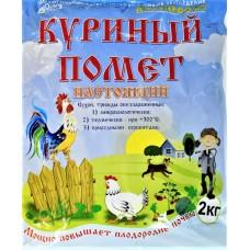 Куриный помет настоящий гранулы ОЖЗ 2кг (4шт)