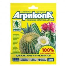 Агрикола для кактусов и суккулентов 20 г(100 шт)ТЭ