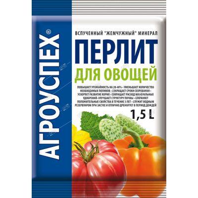 Агроперлит для овощей 1,5л (10 шт) Агроуспех