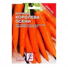Морковь Королева осени 10г ХХХL СБ