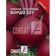 Свекла Бордо237 15г ХХХL СБ