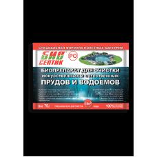 Биосептик для очистки Прудов и Водоемов (искуств. и естеств.)70г(36 шт)