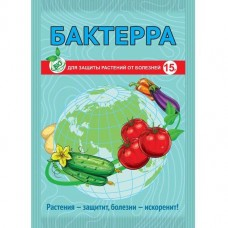 Бактерра 15г (200шт) ВХ